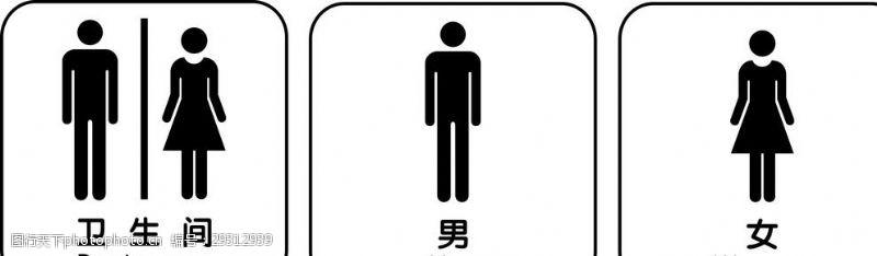 men卫生间标识