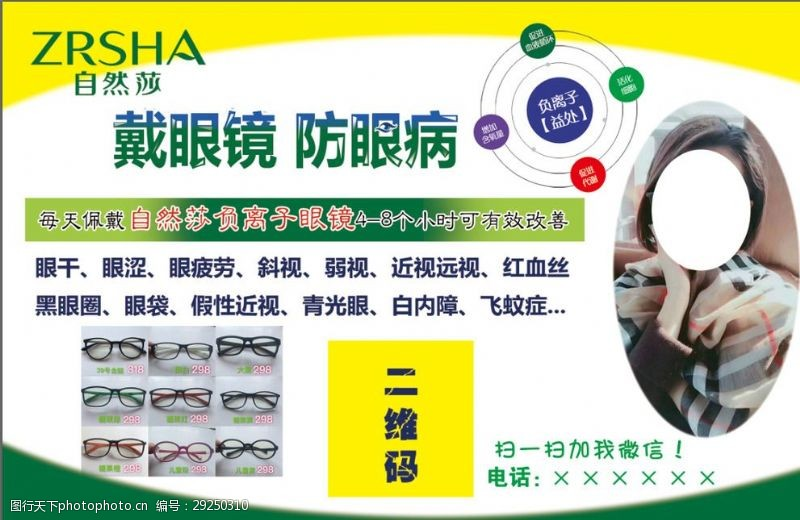 自然莎眼镜宣传图