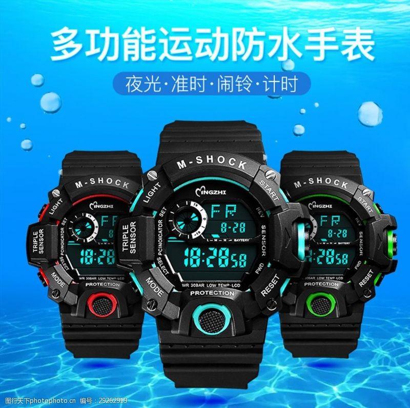 omega多功能运动防水手表
