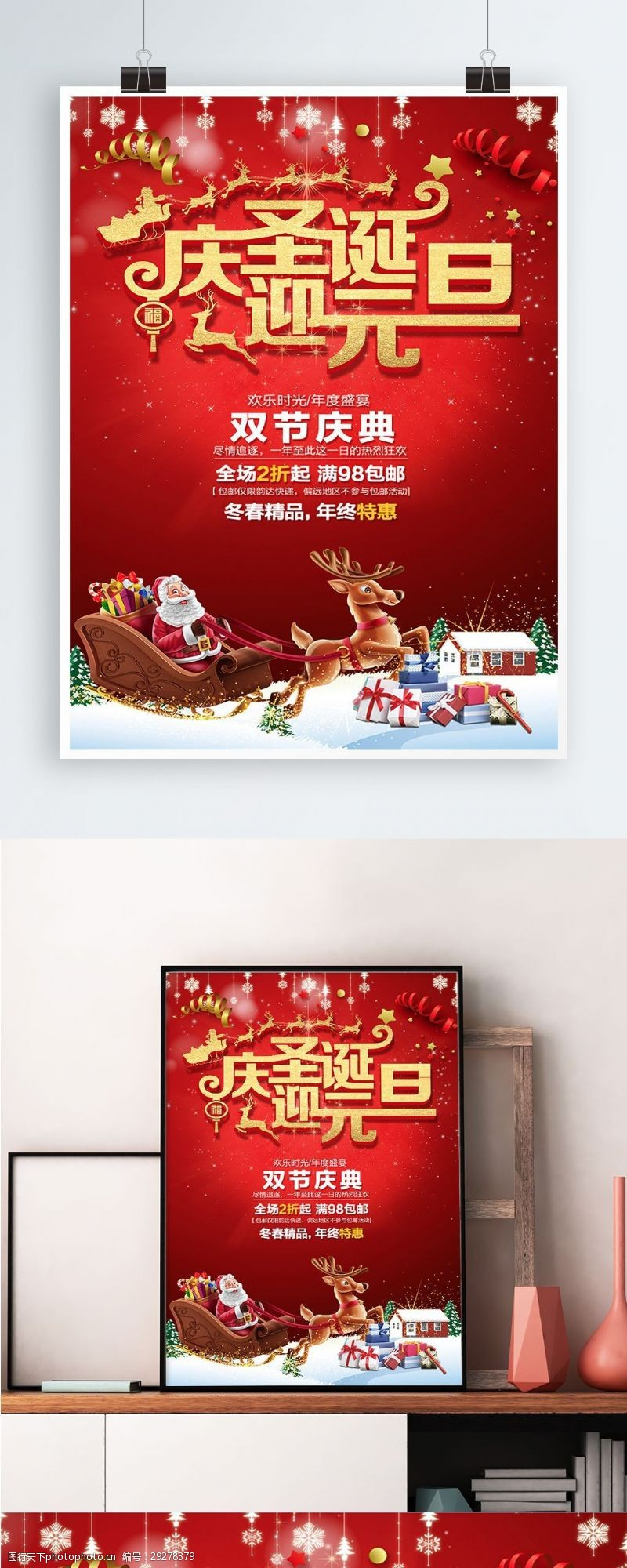 庆圣诞迎元旦海报设计