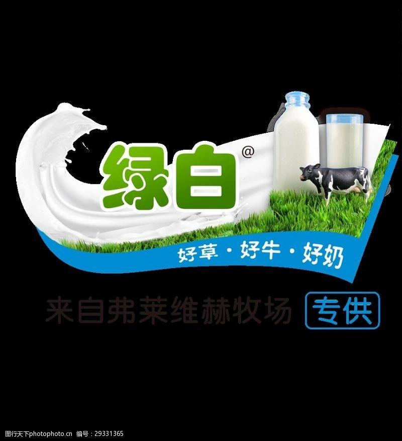 牛奶商标牛奶图标