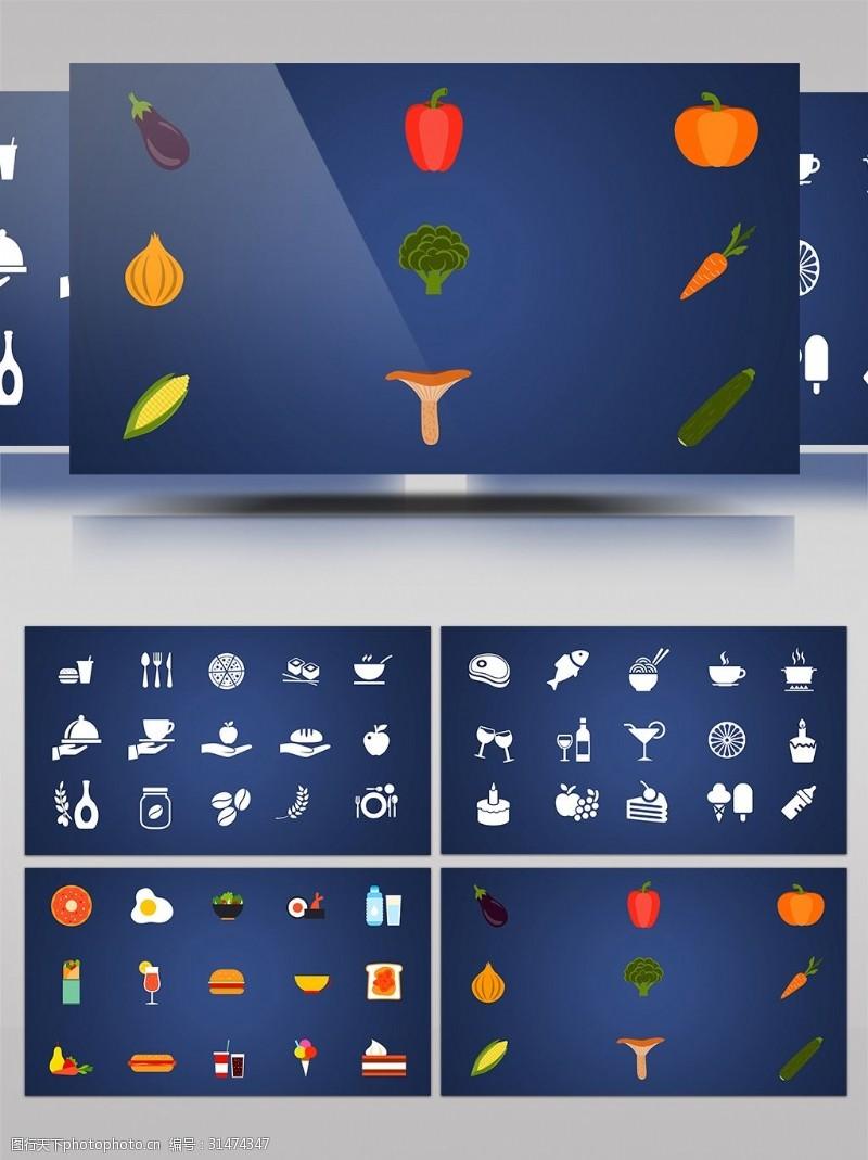 公司企业模板54枚纯形状层制作的饮食主题图标动画