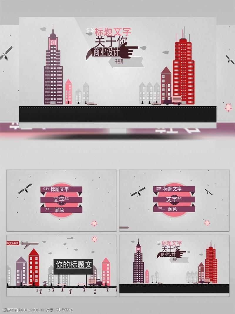 公司企业模板简单优雅扁平化折纸垂直滚落动画揭示模版