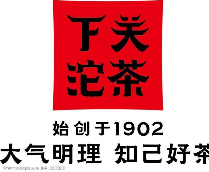 茶业标志2015下关沱茶标志