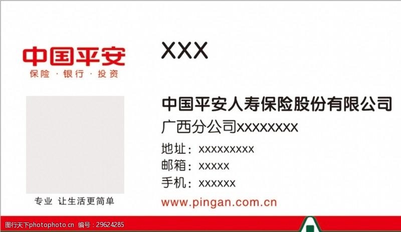 中国平安logo中国平安保险名片