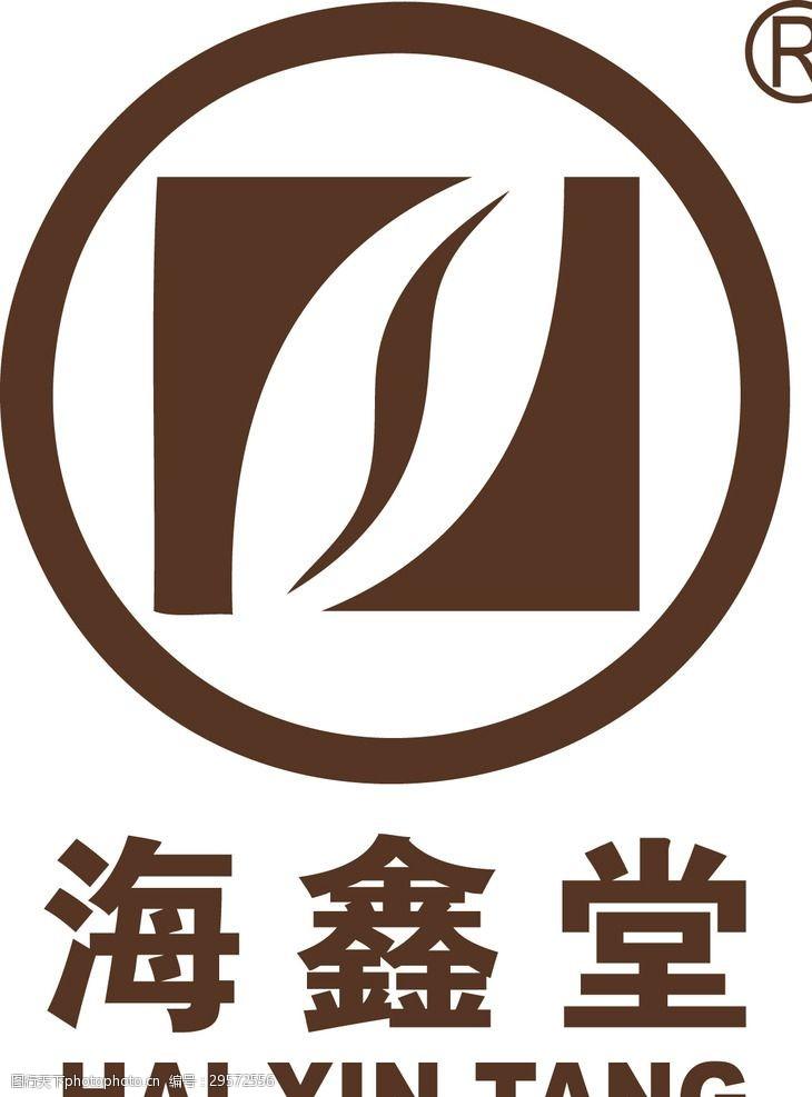 茶业标志海鑫堂标志