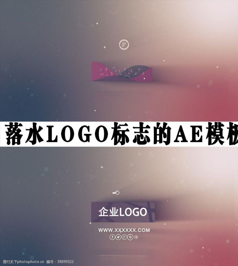 落水logo标志AE模板