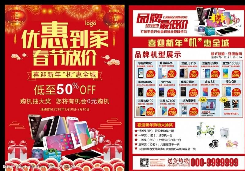 家电下乡春节放价优惠到家购机活动宣传单