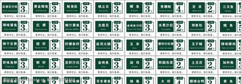 绿色价目表价目表