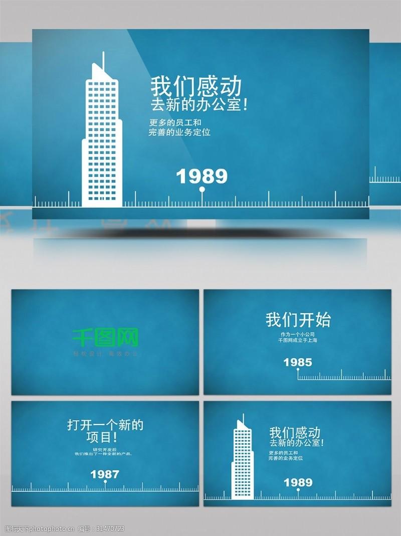 公司企业模板记录公司成长的MG动画AE模板
