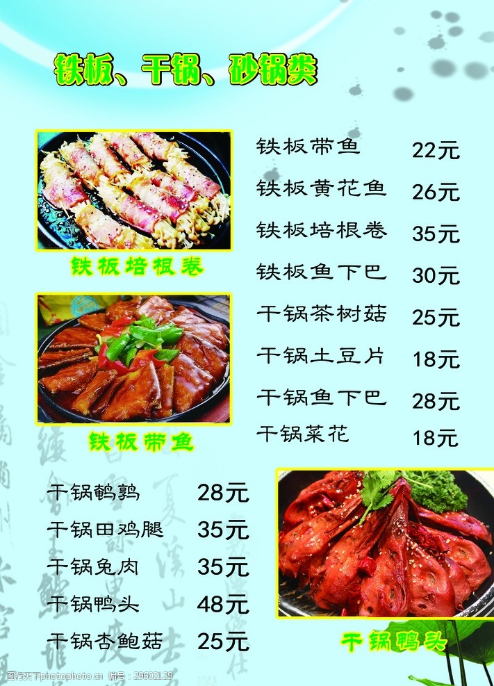 蓝色蔬菜菜单