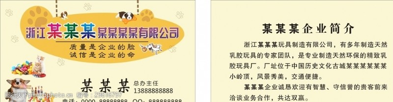 宠物卡片玩具制造有限公司名片