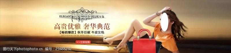 奢华典范淘宝包类广告