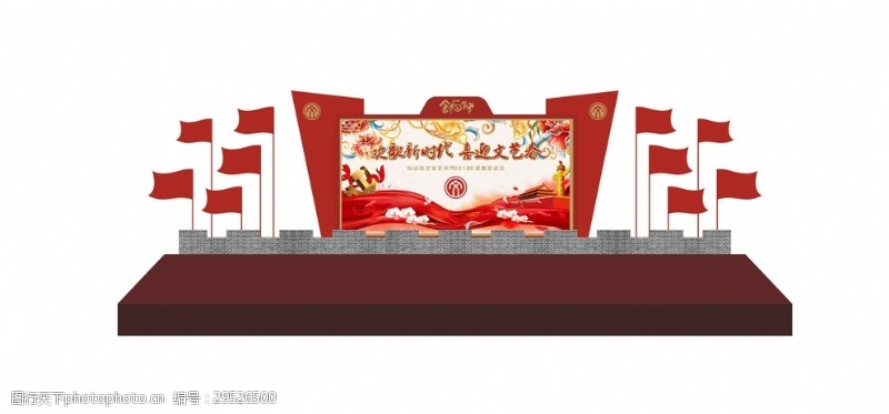 春节团拜会舞台设计(背景为图片)