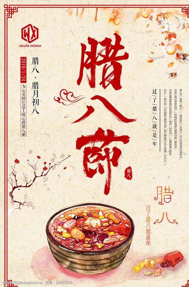 梅花艺术字腊八节海报
