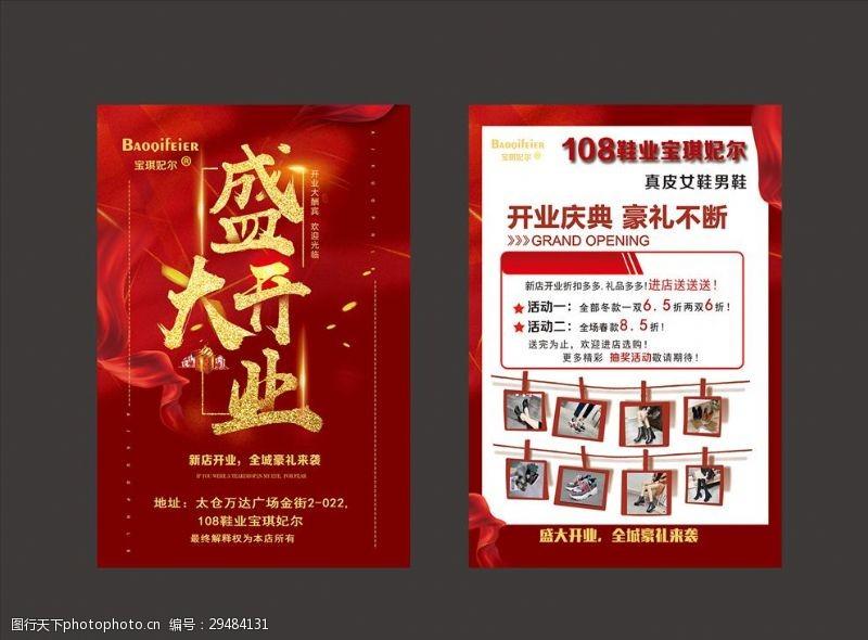 服饰宣传单盛大开业宣传单红色喜庆开业