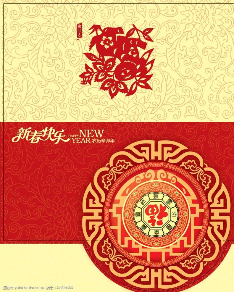 2011新年新年快乐福到了贺卡