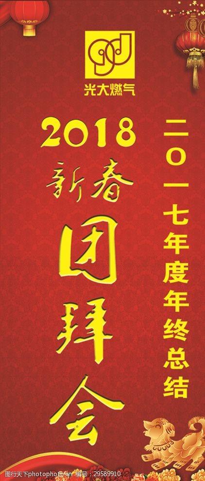 春节团拜会2018新春团拜会