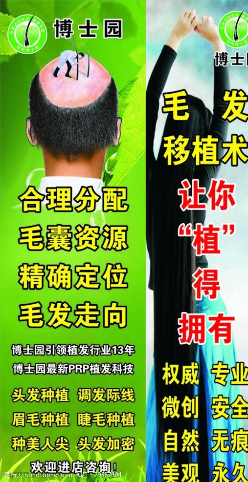 博士园logo博士园植发海报