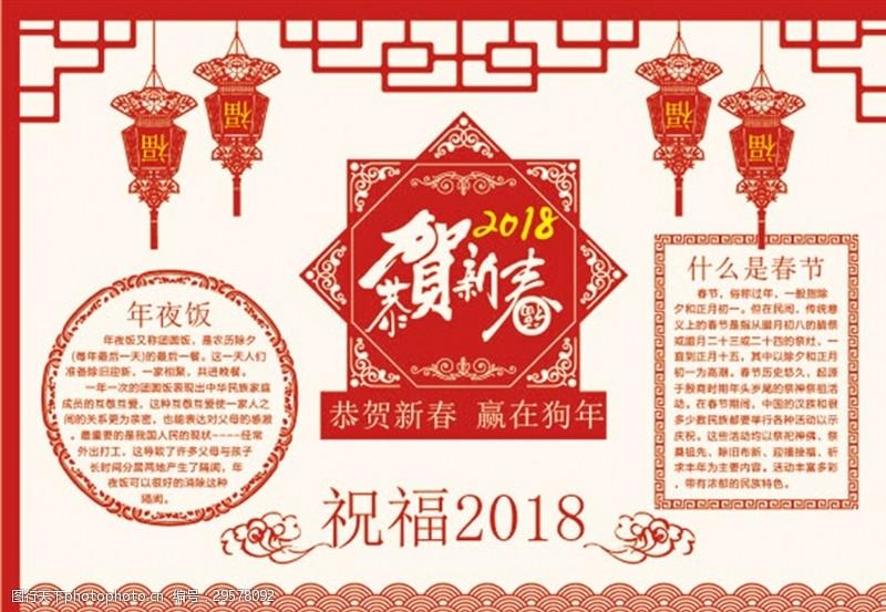中小学生2018年狗年小报恭贺新春小报