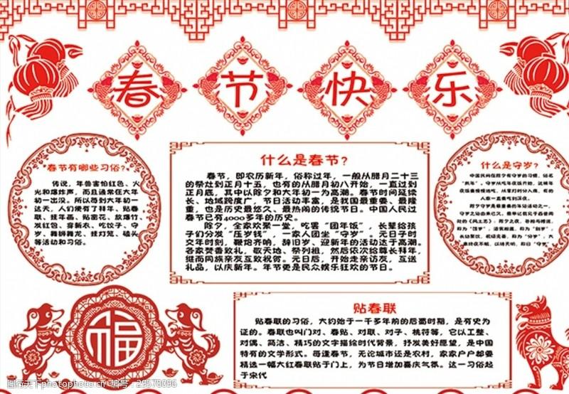 中小学生春节快乐手抄报设计