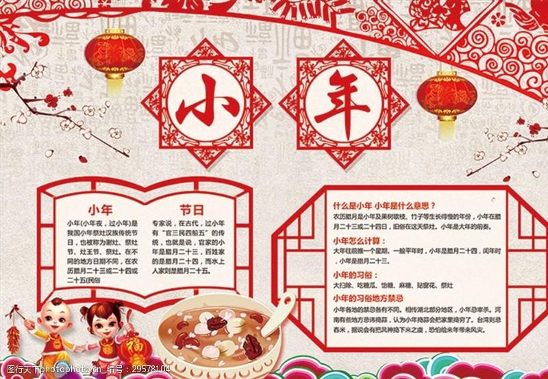 中小学生小年小报祭灶春节新年习俗手抄电