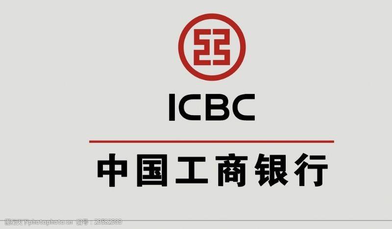 工行标志中国工商银行标志