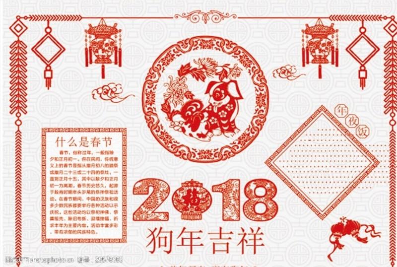 中小学生2018年狗年小报新年手抄报狗