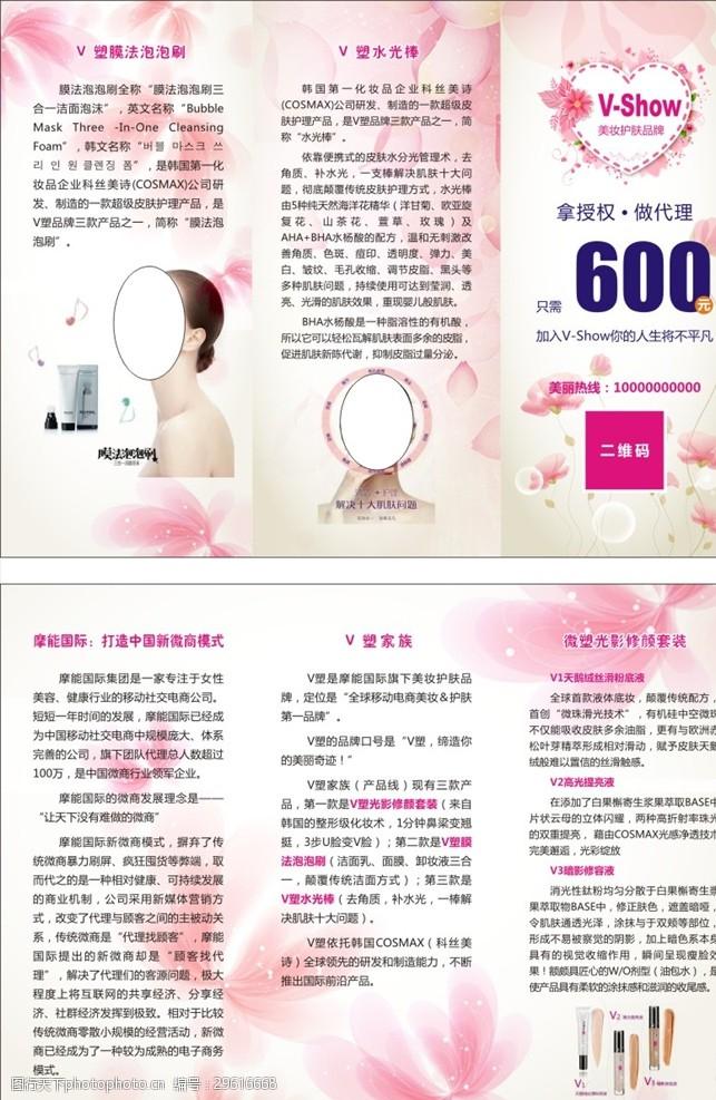 化妆品三折页广告
