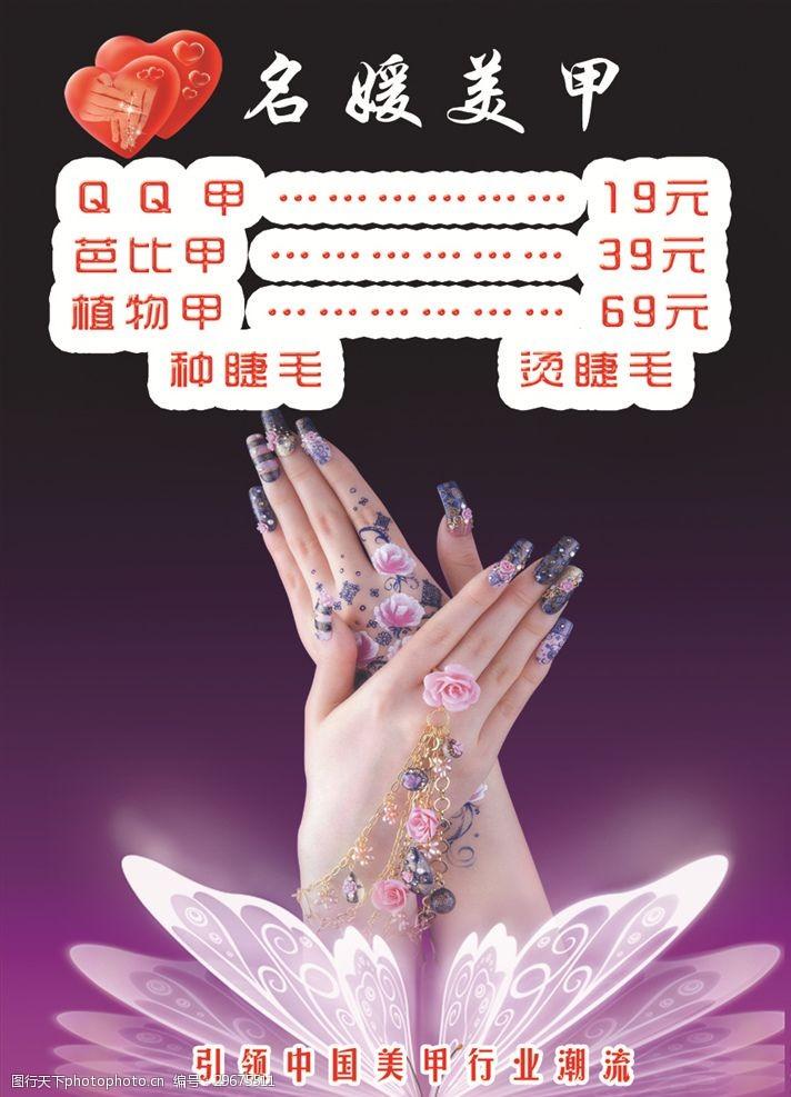 彩妆美甲海报