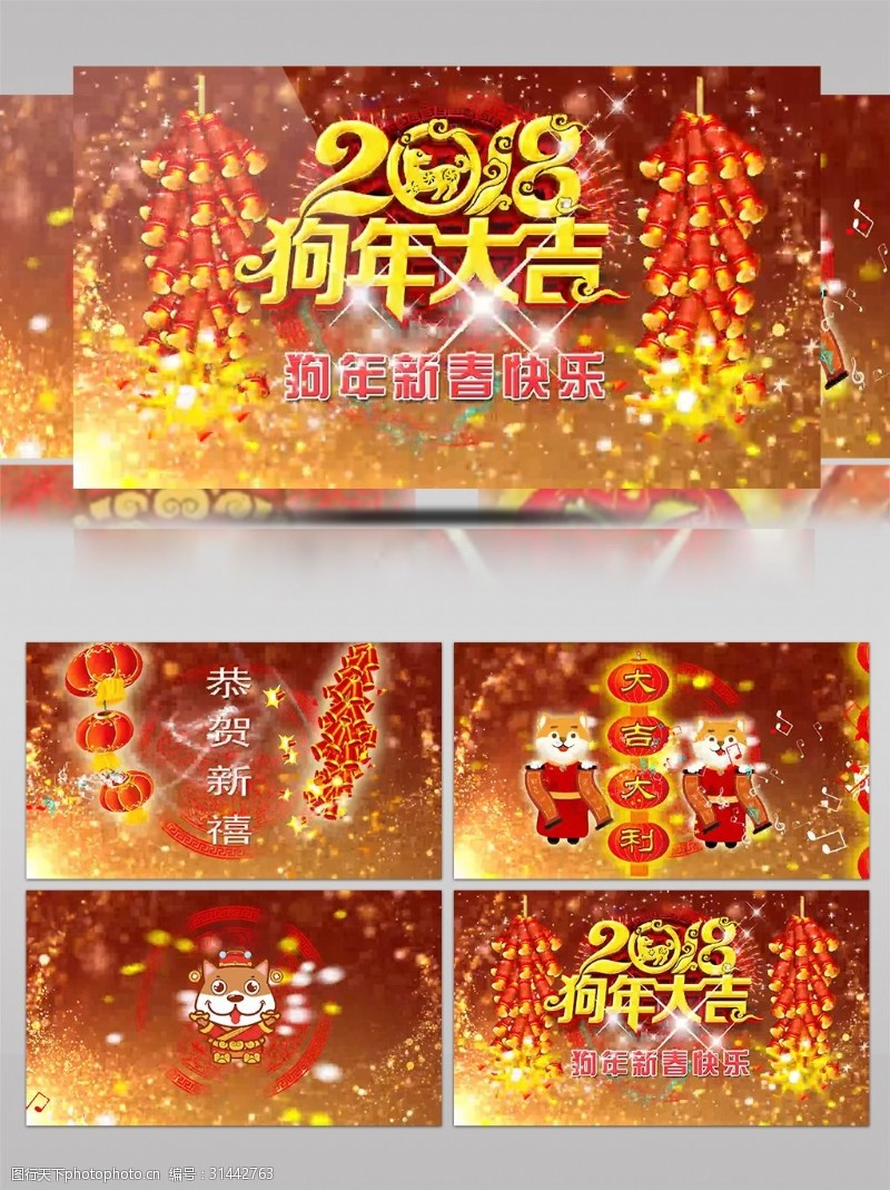2018狗年新春中国传统春节团拜会拜年视频狗年送福贺岁AE模板