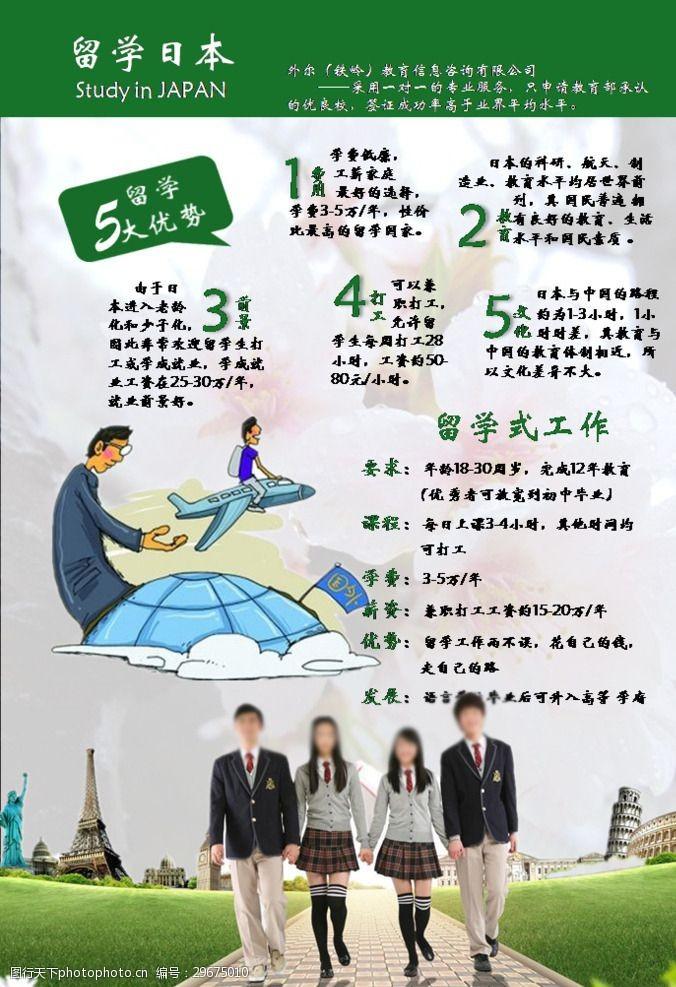 留学传单日本留学