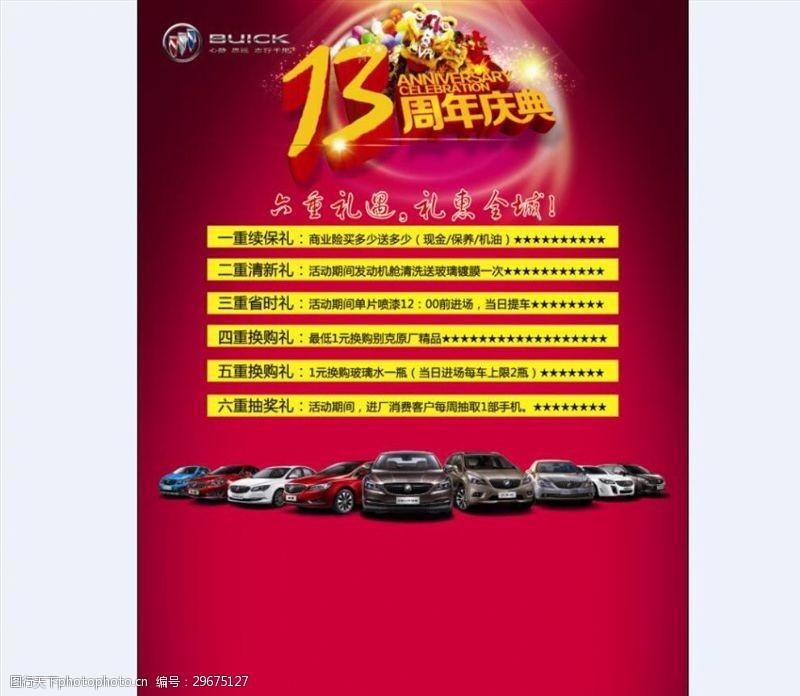 别克广告周年庆海报