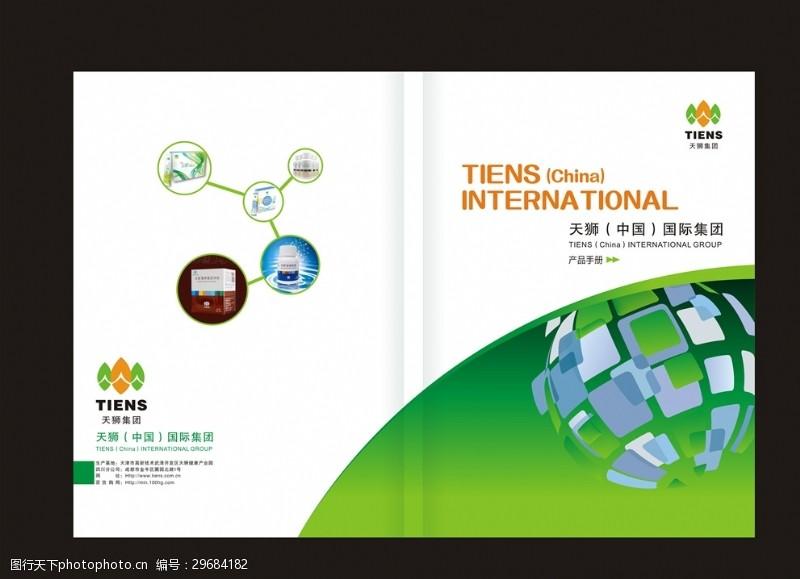 药品及保健品绿色封面设计