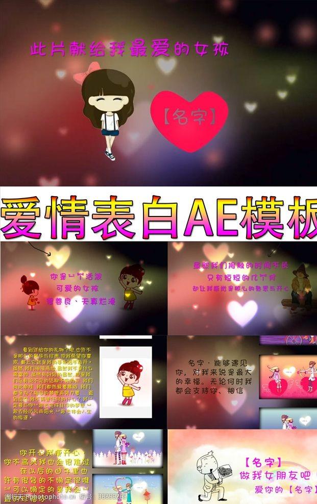 为爱祝福浪漫爱情表白示爱祝福AE模板