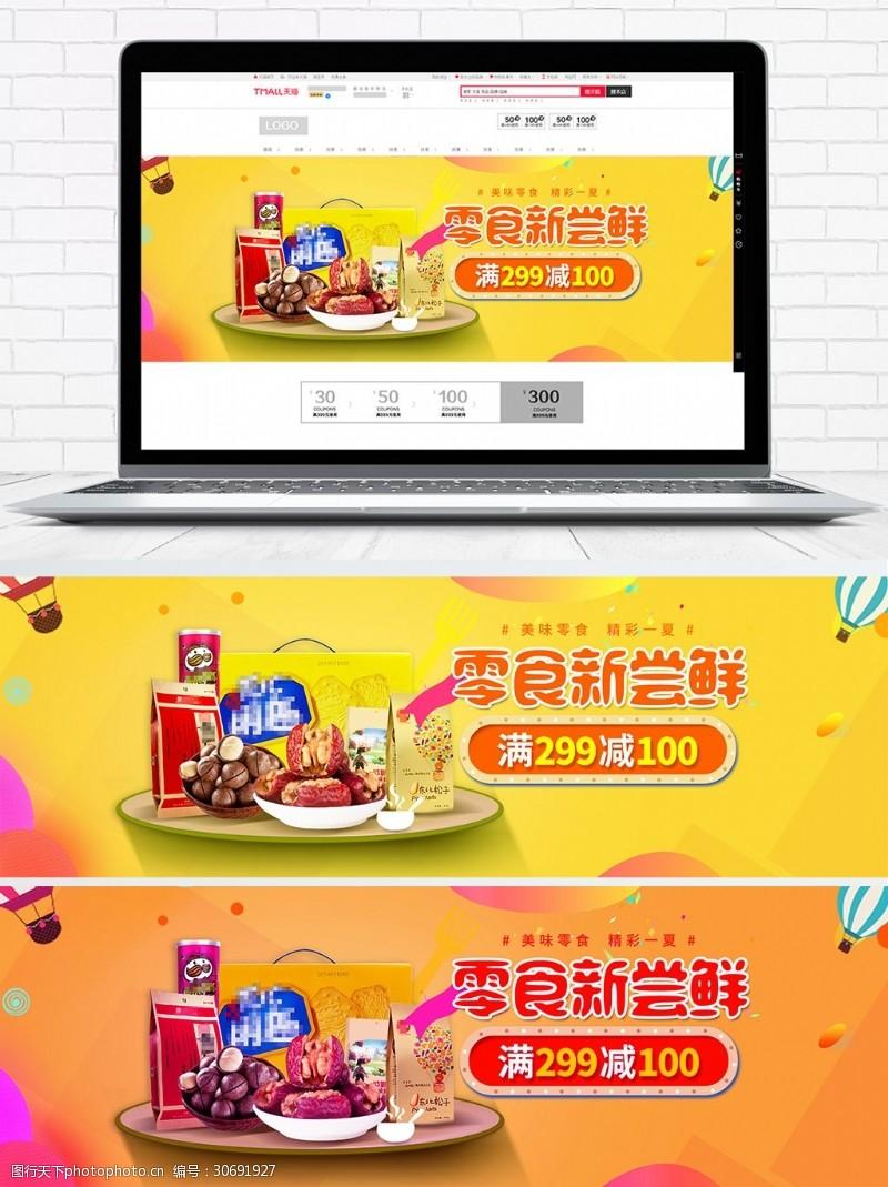 淘宝美食一条街淘宝天猫吃货节美食海报设计模板