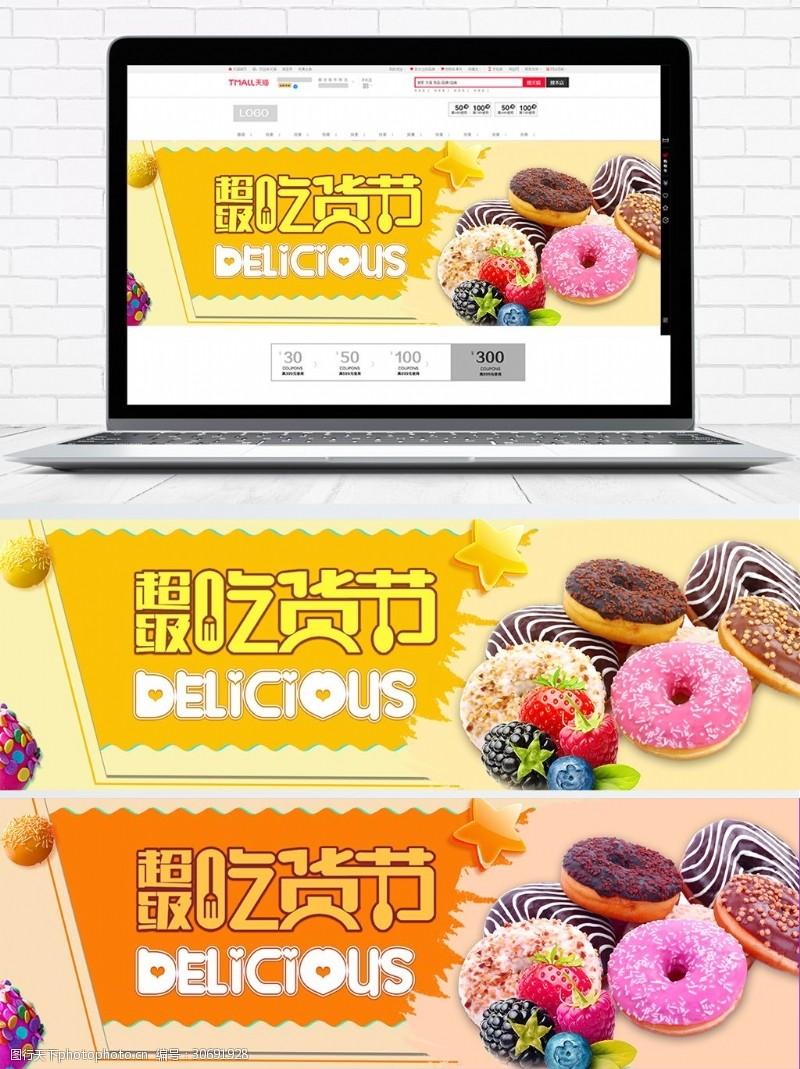 淘宝美食一条街天猫淘宝吃货节甜品美食海报设计