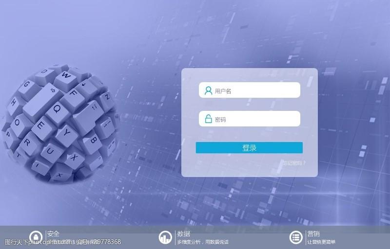 版面设计背景蓝色简约科技网页界面psd