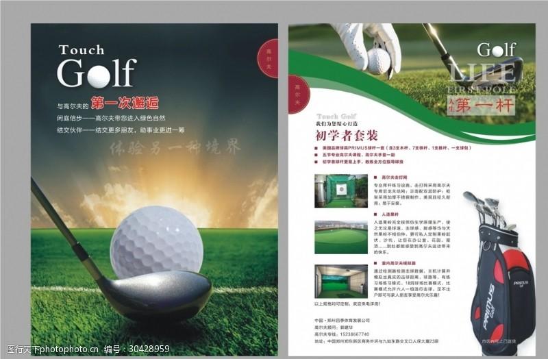 高尔夫单页素材
