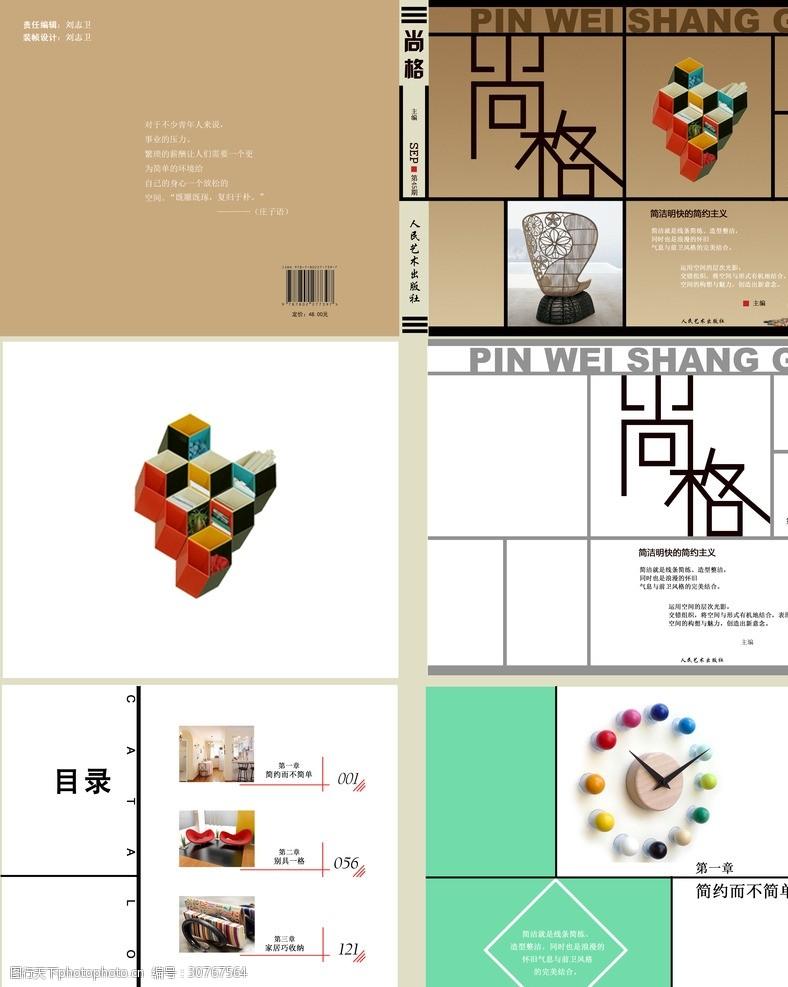 书籍装帧设计尚格
