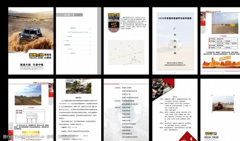 越野e族广告位招商宣传册