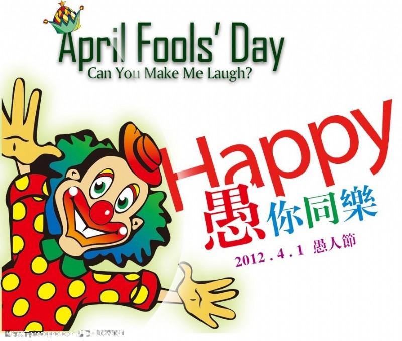 橙色英文欢快愉悦斑点小丑愚人节节日元素