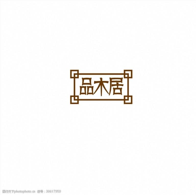 古典标志木制品LOGO设计