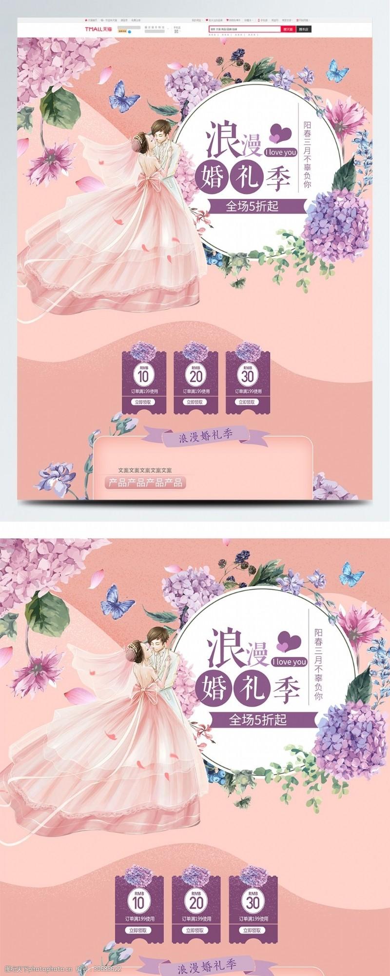 情侣模板紫色花朵浪漫婚礼季淘宝婚博会首页