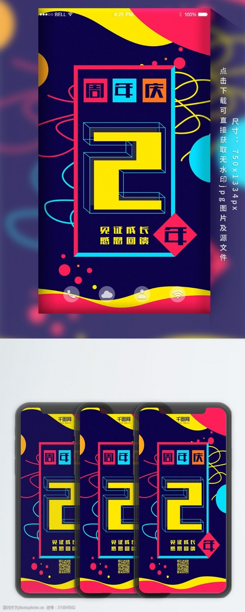 炫彩时尚几何创意2周年庆手机海报