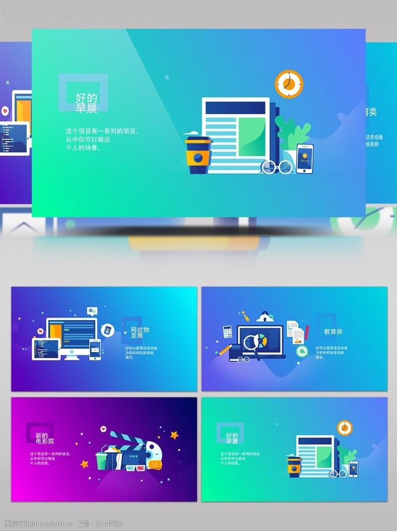 公司企业模板企业信息数据图表MG动画素材包