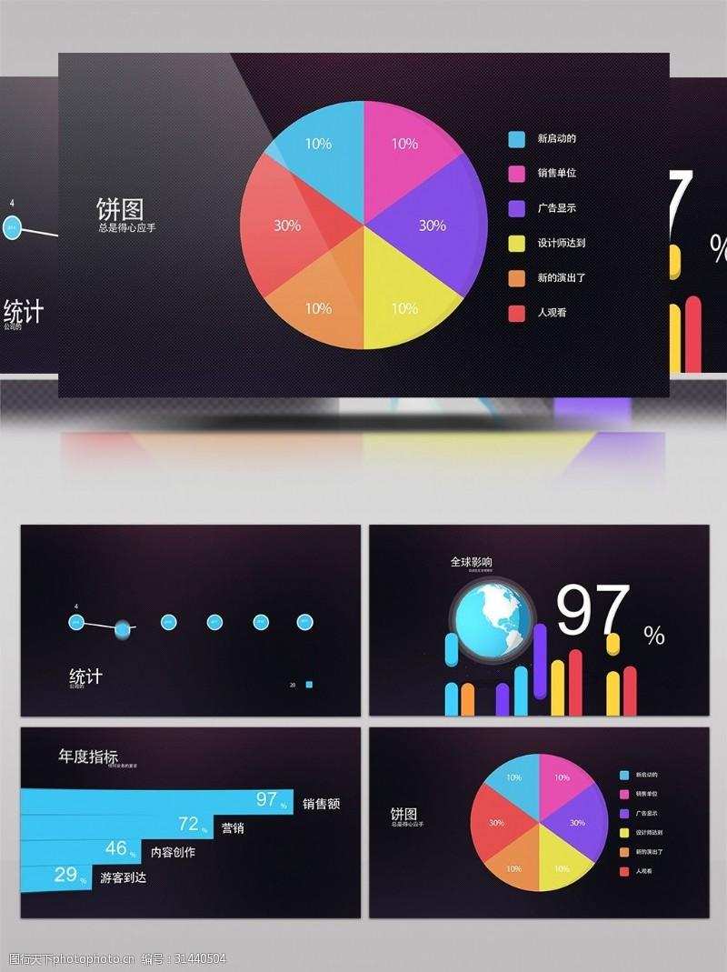 公司企业模板MG信息数据图表表格动画视频设计元素
