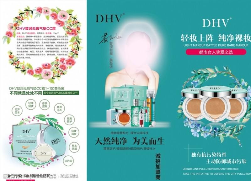 DHV三折页化妆品三折页