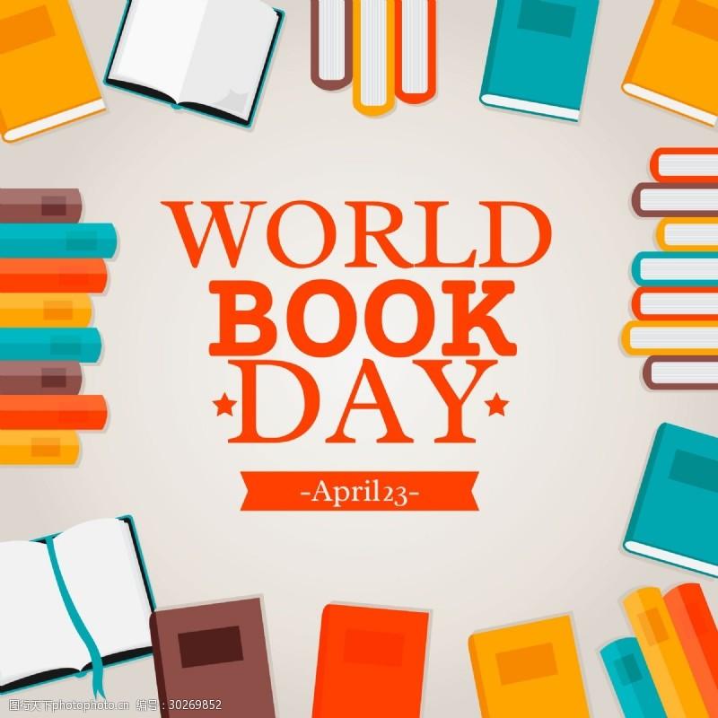 橙色英文简约风格橙色书本世界读书日节日元素