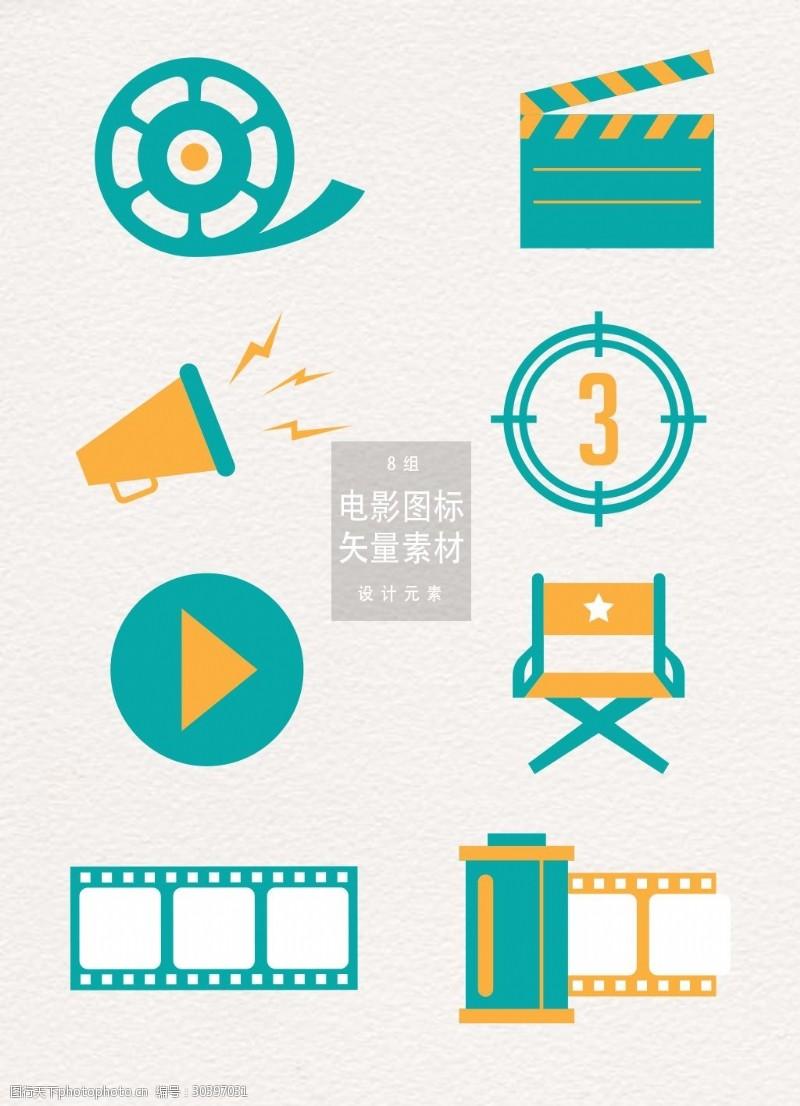 扁平电影元素图标